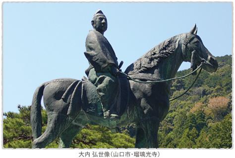 大内 弘世像(山口市・瑠璃光寺)