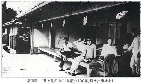 福田屋 「目で見る山口・防府の100年」郷土出版社より