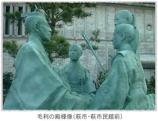 毛利の殿様像(萩市・萩市民館前)