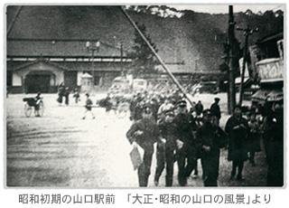昭和初期の山口駅前 「大正・昭和の山口の風景」より