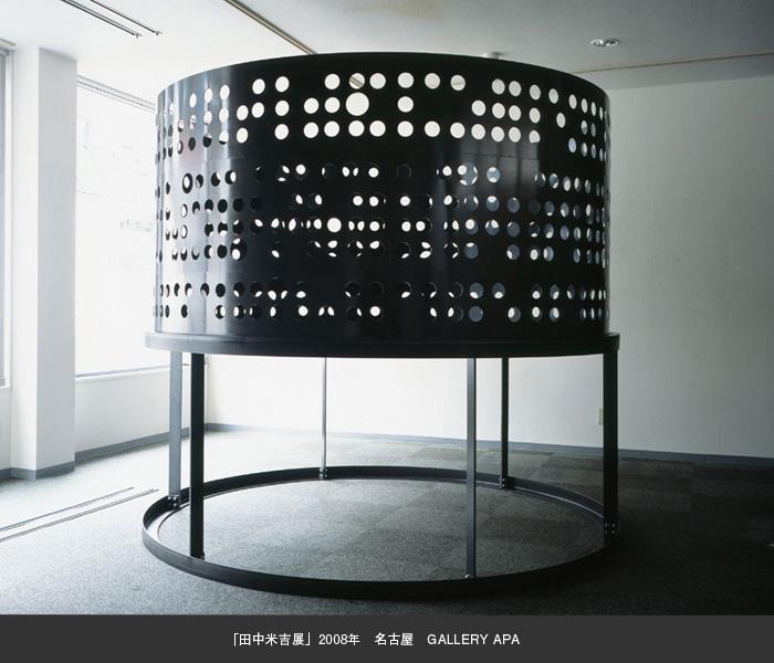 「田中米吉展」2008年 名古屋 GALLERY APA