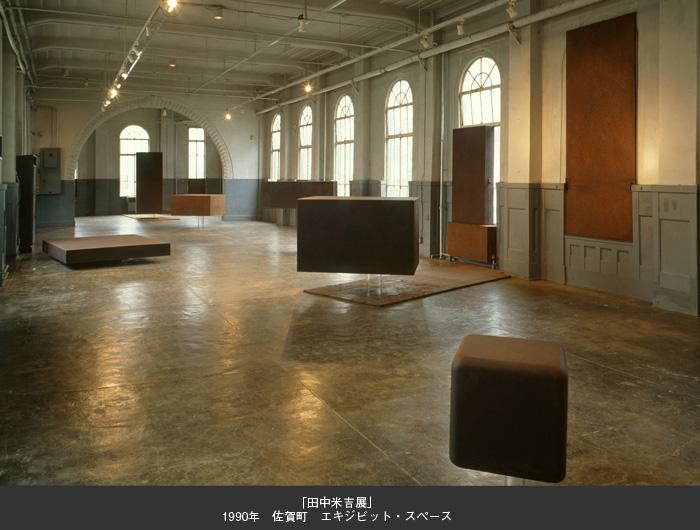 「田中米吉展」1990年 佐賀町 エキジビット・スペース