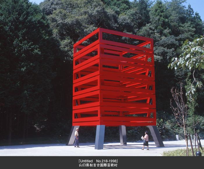 「Untitled No.218-1998」秋吉台国際芸術村