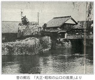昔の鰐石 「大正・昭和の山口の風景」より