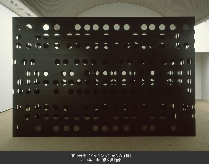 """「田中米吉""""ドッキング""""からの視線」2007年 山口県立美術館"""