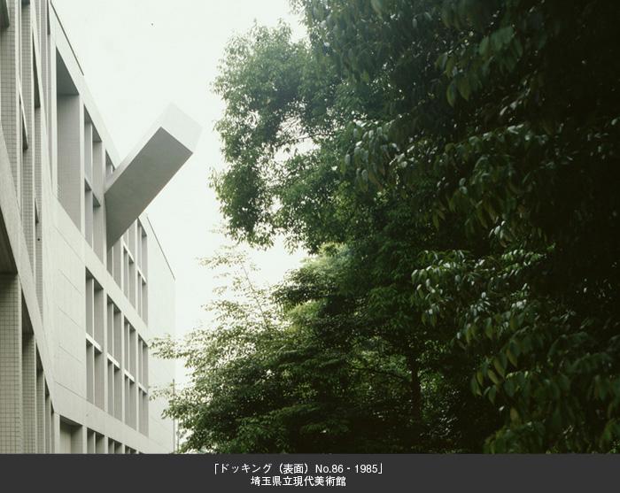 「ドッキング(表面)No.86‐1985」埼玉県立現代美術館