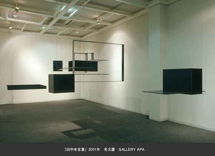 「田中米吉展」2001年 名古屋 GALLERY APA