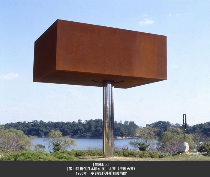 「無題No.」「第11回現代日本彫刻展」大賞(宇部市賞)